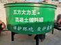 溫州混凝土平口儲料罐,儲料攪拌機砂場