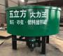 邯鄲五立方原料儲存罐##青島