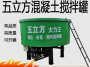 淮南五立方砂漿儲料攪拌機設備##供應商