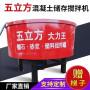 臺州五立方砂漿儲料攪拌機設備,獨立供應