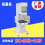 新疆硅胶油压机价格《机械新闻》