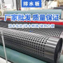2021歡迎##肇慶市H20mm排水板##銷售