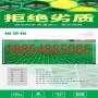 2021歡迎##和田地區綠化植草格##搭接