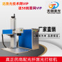 四川激光打標機三維飛行架批發商售賣來電
