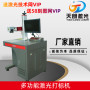 北京金屬激光打標機供貨商銷售質優價廉