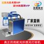 河南昆山co2激光打標機供應商銷售質量強市