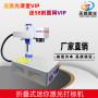 云南不銹鋼激光打標機經銷商訂做 售后