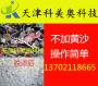 江苏泰州ABS塑料烤漆退漆褪镀剂生产厂家