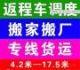 深圳市宝安沙井到六盘水6米8长途大货车出租(@精品车队)