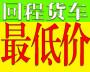 從惠州大亞灣到徐州泉山9米6大貨車出租13米5平板車拉貨
