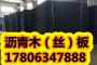 欢迎莅临 邵阳市沥青木丝板-供应