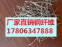 永城镀铜钢纤维——永城镀铜钢纤维&实业公司
