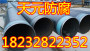 矿下输水用ipn8710螺旋防腐钢管哪里有卖