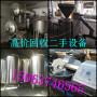二手電加熱殺菌鍋-回收
