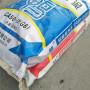快硬硫鋁酸鹽水泥連云港市廠家規格齊全