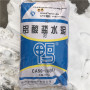 純鋁酸鈣水泥葫蘆島市廠家專業生產