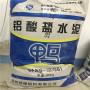 鋁酸鹽水泥南平市價格廠家報價表