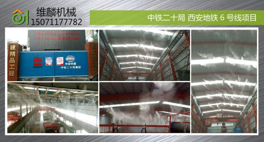 展示西寧 工地圍擋噴淋降塵系統