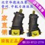 【柱塞泵直销A6V107MA2FZ2液压马达秭归县