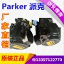派克液压泵PV092R1K1T1NFWS海珠区