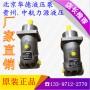 貴陽力源液壓柱塞泵A6V80HA1FZ10500T1