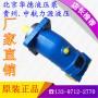 上海玉峰液压柱塞马达SY-A7V107LV2.0R-PFM0厂址
