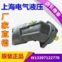 L6V160HA2FZ10750上海玉峰液壓柱塞泵