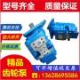长江齿轮泵CBY31253050203232-175R哪里买