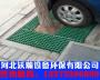 濮阳汽车美容店专用格栅,洗车漏水篦子洗车位玻璃钢格栅