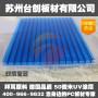 厂家供应温室大棚大型采光PC阳光板台创品牌