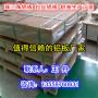 特價深圳鳳崗豆紋普通鋁卷 性價比高