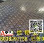 陳江7075型材-鋁板廠家 股份有限公司