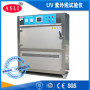 紫外灯UV耐候试验箱生产商