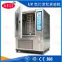 氙灯UV复合型耐气候试验箱
