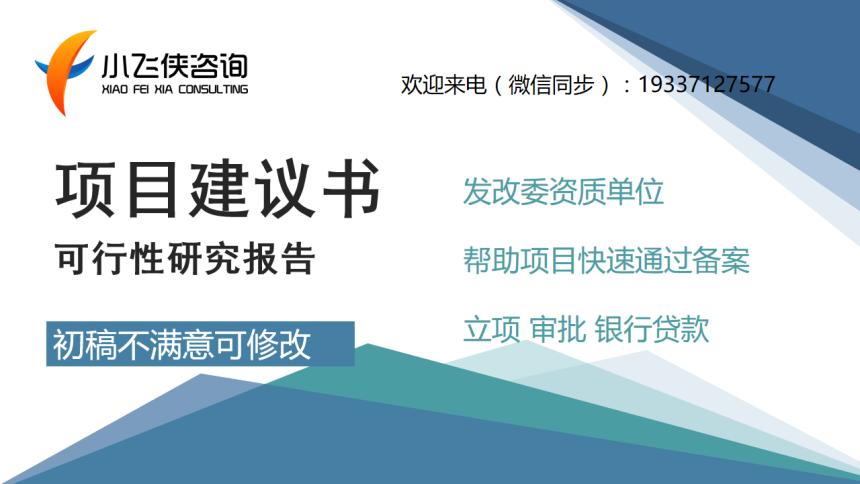 2021松陽縣-代寫項目建議書本地做報告-多重審核