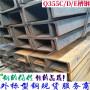 咸陽市q355d槽鋼GB標準信息表