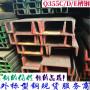耐低温槽钢GB标准规格及其价格详情