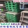 q355d槽鋼14#B材質表