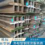 歐標H型鋼HEM140歐標槽鋼材質單