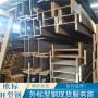 歐標H型鋼HEM240歐標H型鋼尺寸計算公式