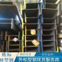 歐標H型鋼HEA450歐標工字鋼和中國對照表