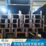 歐標H型鋼HEB160歐標型鋼允許的范圍誤差