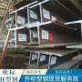 歐標H型鋼HEB160歐標工字鋼加工鋼結構