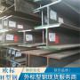 歐標H型鋼IPBV200歐標槽鋼標準規范