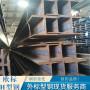 歐標H型鋼HEA140歐標角鋼品目繁多