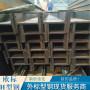 歐標H型鋼HEA100歐標工字鋼工業設備結構鋼