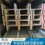 本溪歐標H型鋼HEA140截面尺寸