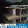 歐標H型鋼HEM800歐標型鋼生產工藝流程