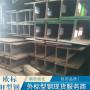 歐標H型鋼HEM260歐標角鋼一米多少公斤