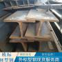歐標H型鋼HEA140歐標H型鋼品目繁多